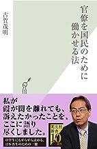 表紙: 官僚を国民のために働かせる法 (光文社新書) | 古賀 茂明