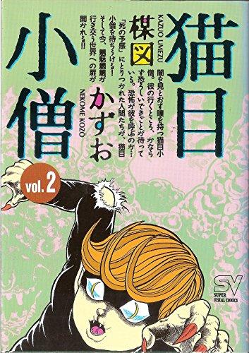 猫目小僧 (Vol.2) (スーパービジュアル・コミックス)