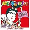 姫路城と初デート(コーラス・バージョン) びじゅチューン!CD EAST(コーラス・バージョン)