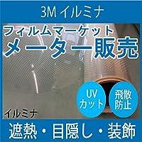 ガラスフィルム 窓 UVカット 飛散防止 遮熱 SH2FGIM (イルミナ) <3M><ファサラ> ガラスフィルム 1270mmx1m 内貼り用