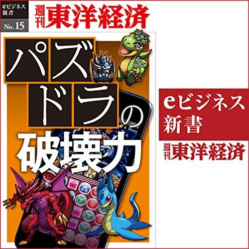 『パズドラの破壊力 (週刊東洋経済eビジネス新書 No.15)』のカバーアート