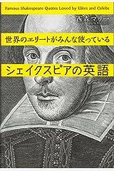 世界のエリートがみんな使っているシェイクスピアの英語 (講談社パワー・イングリッシュ) 単行本(ソフトカバー)