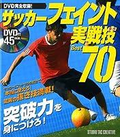 サッカーフェイント実戦技Best70