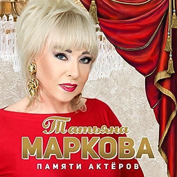 Памяти актёров