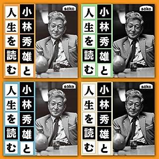 小林秀雄と人生を読む 4本セット                   著者:                                                                                                                                 池田 雅延                           再生時間: 4 時間  56 分     レビューはまだありません。     総合評価 0.0