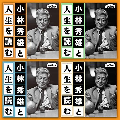 『小林秀雄と人生を読む 4本セット』のカバーアート