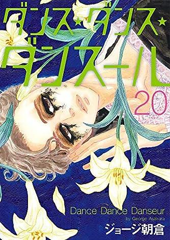 ダンス・ダンス・ダンスール (20) (ビッグコミックス)