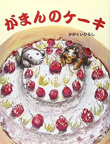 がまんのケーキ