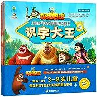 熊出没之探险日记儿童自主阅读图画故事书(识字大王第1辑 全6册)