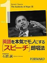 表紙: 英語を本気でモノにするスピーチ朗唱法 Barack Obama The Audacity of Hope編 Part1 | 石渡誠
