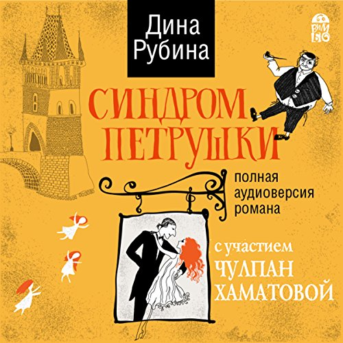 Petrushka's Syndrome audiobook cover art