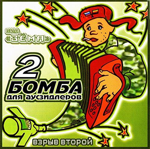 Zema. Bomba dlya auszidlerov 2 [Зема. Бомба для аусзидлеров 2]