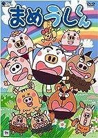 まめうしくん VOL.10 [DVD]