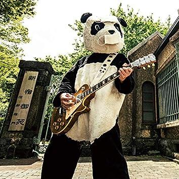 Guitar Panda No Rock and Roll Pandemic