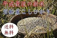 平成30年新潟県産特定産地米 (岩船産2㎏)
