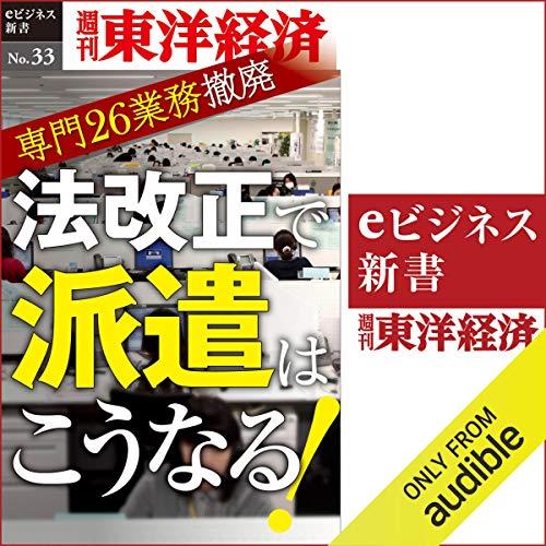 『法改正で派遣はこうなる! (週刊東洋経済eビジネス新書No.33)』のカバーアート