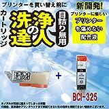 キヤノン BCI-325 ブラック BK 洗浄の達人と互換インクセット プリンター目詰まりヘッドクリーニング洗浄液