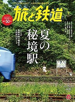 [旅と鉄道編集部]の旅と鉄道 2017年9月号 [雑誌]