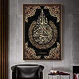 Allah Islamische Wand Bilder Arabische Kalligraphie Poster