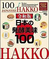 令和版 日本の発酵美味100