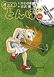 オーイ! とんぼ 第24巻 (ゴルフダイジェストコミックス)