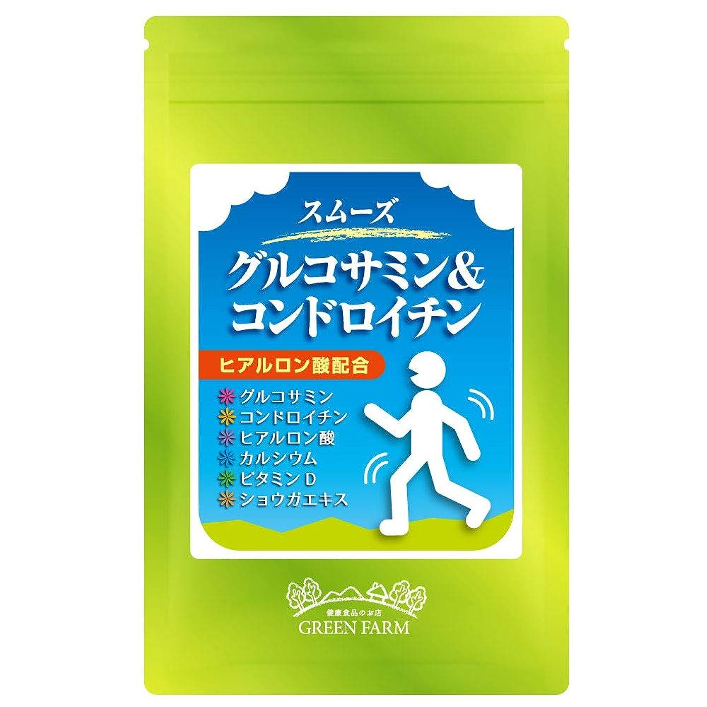 風変わりな信じられないもっとグルコサミン&コンドロイチン サプリ(ヒアルロン酸配合) 国内製造 1日3粒目安 約約30日分