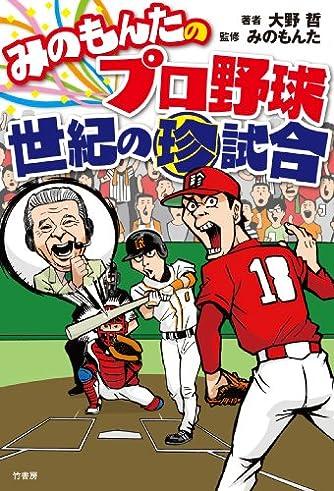 みのもんたのプロ野球世紀の珍試合