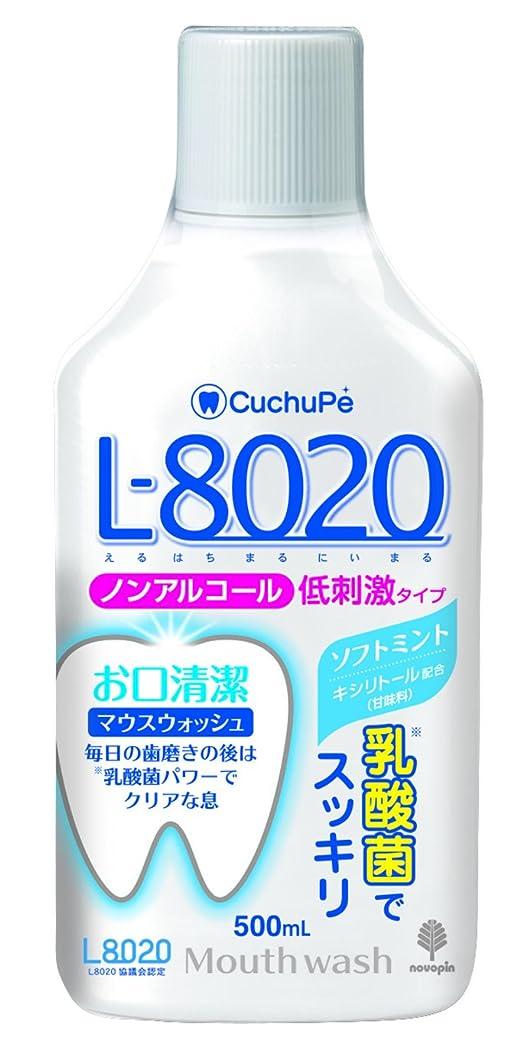 地球欠員どう?クチュッペ L-8020 マウスウォッシュ ソフトミント ノンアルコール 500mL