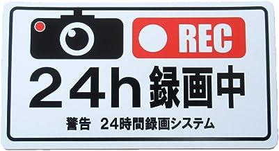 24時間録画中 マグネットシート ステッカー 白色 通常サイズ 防犯カメラ ドライブレコーダー セキュリティ対策用 ダミー 防犯グッズ 日本製