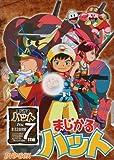 まじかるハット DVD-BOX[DVD]