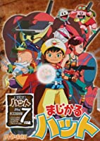 まじかるハット DVD-BOX