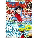 TokaiWalker東海ウォーカー 2017 1月増刊号 [雑誌]