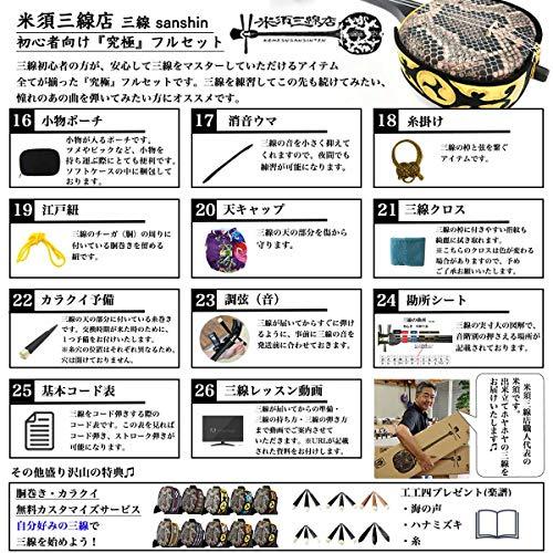 米須三線店『三線沖縄三線初心者用究極26点三線フルセット』