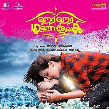 Hara Hara Mahadevaki (Original Motion Picture Soundtrack)