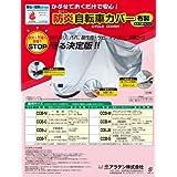 アラデン 防炎自転車カバー シティサイクル用 日本製 (公財)日本防炎協会認定品 CCB-C