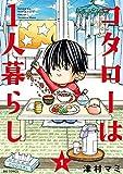 コタローは1人暮らし (1) (ビッグコミックス)