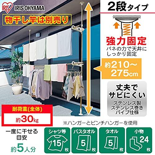 アイリスオーヤマ洗濯物干しベランダ物干し突っ張りステンレス高さ210~275cmSVI-275NR