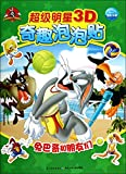 Trolltech superstar 3D bubble stickers: Bugs Bunny and Friends(Chinese Edition)
