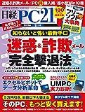 日経PC21 2019年 11 月号
