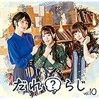 ラジオCD「だれ?らじ」Vol.10