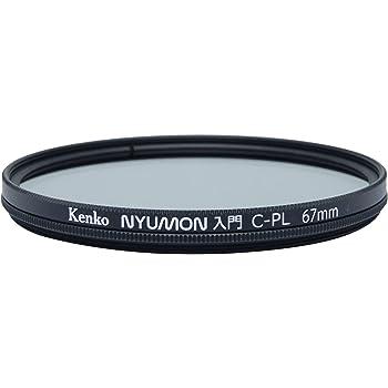 【海外モデル】 Kenko レンズフィルター NYUMON サーキュラーPL 67mm コントラスト・反射調整用 薄枠 フィリピン製 逆輸入品 067505 ニュートラル グレー