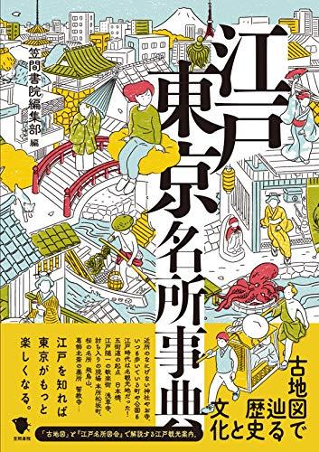 古地図で巡る歴史と文化 江戸東京名所事典