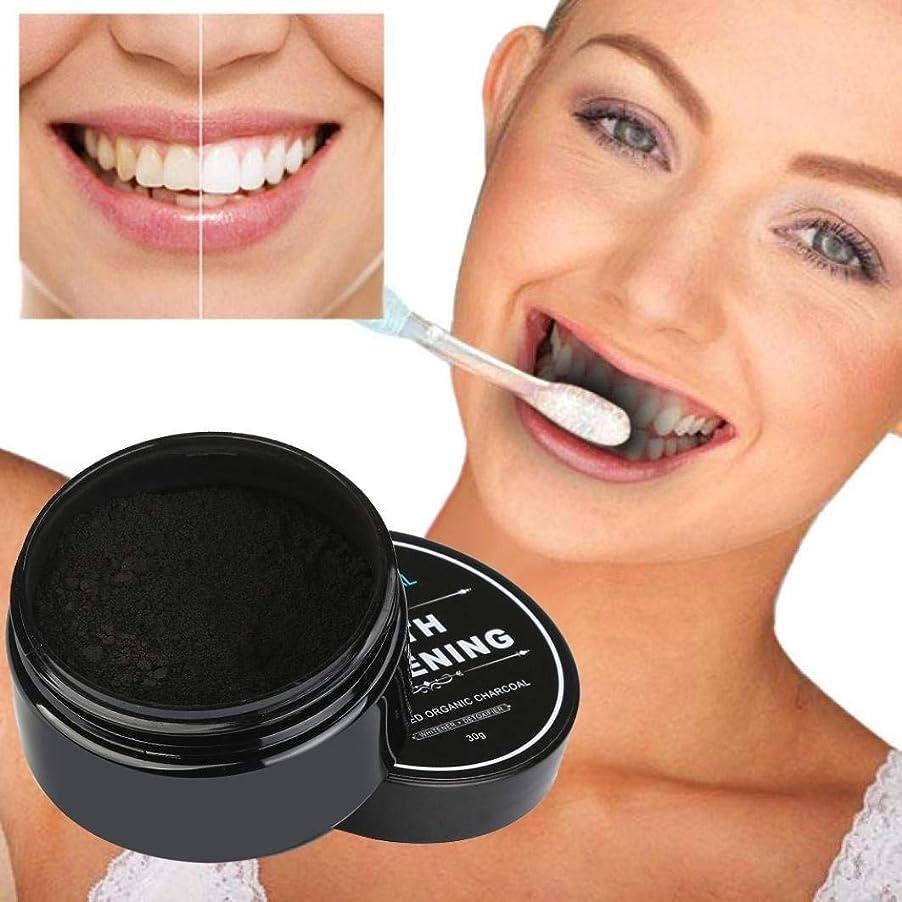 回復する無限大差し引くGgorw 歯のホワイトニング 竹炭 美白歯磨きパウダー オーラルケア ハミガキ粉 ホワイトニング活性炭 口臭消去