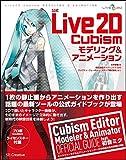 公式Live2D Cubism モデリング&アニメーション