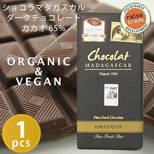 ショコラマダガスカル ファインダークチョコレート 65% BeantoBarChocolate(ビーントゥーバーチョコレート)ツリートゥーバーチョコレート オーガニック フェアートレード レイズトレード 低糖質・砂糖不使用 グルテンフリー ヴェガン ベジタ