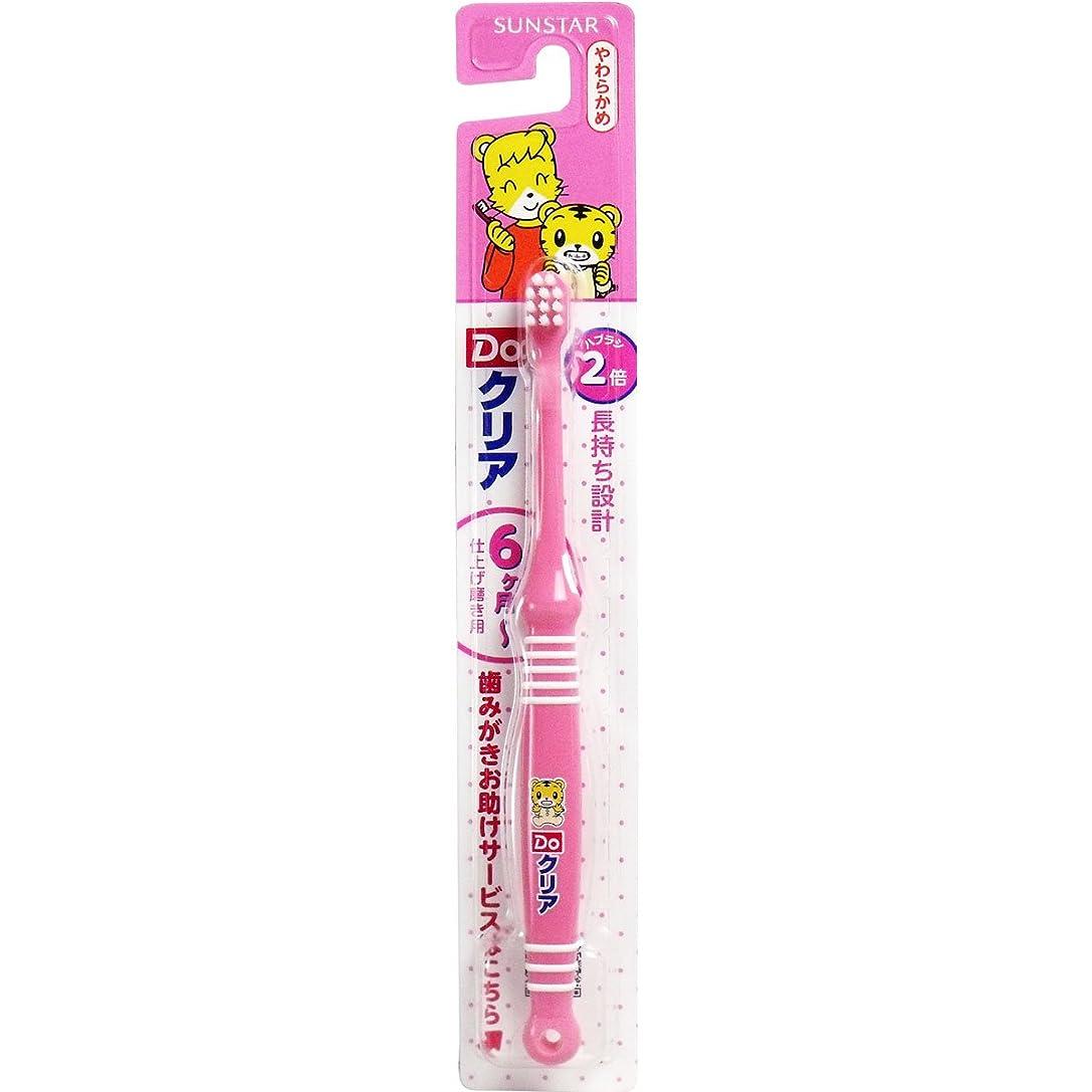 確実ビタミンパットDoクリア こどもハブラシ 仕上げ磨き用 6か月 やわらかめ:ピンク