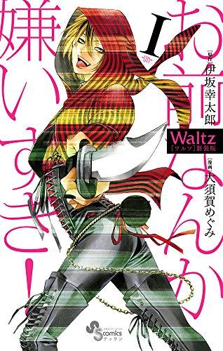 Waltz新装版 (1) (ゲッサン少年サンデーコミックス)