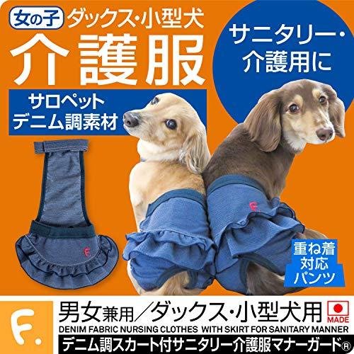 犬猫の服fullofvigor_デニム調スカート付サニタリー介護服マナーガード(R)_5/ネイビー_DM_小型犬・ダックス用