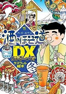 酒のほそ道DX 四季の肴 4巻 表紙画像