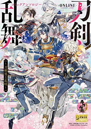 刀剣乱舞 -ONLINE- コミックアンソロジー 〜刀剣男士乱咲〜 (DNAメディアコミックス)の詳細を見る